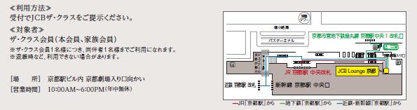 jcb lounge kyoto