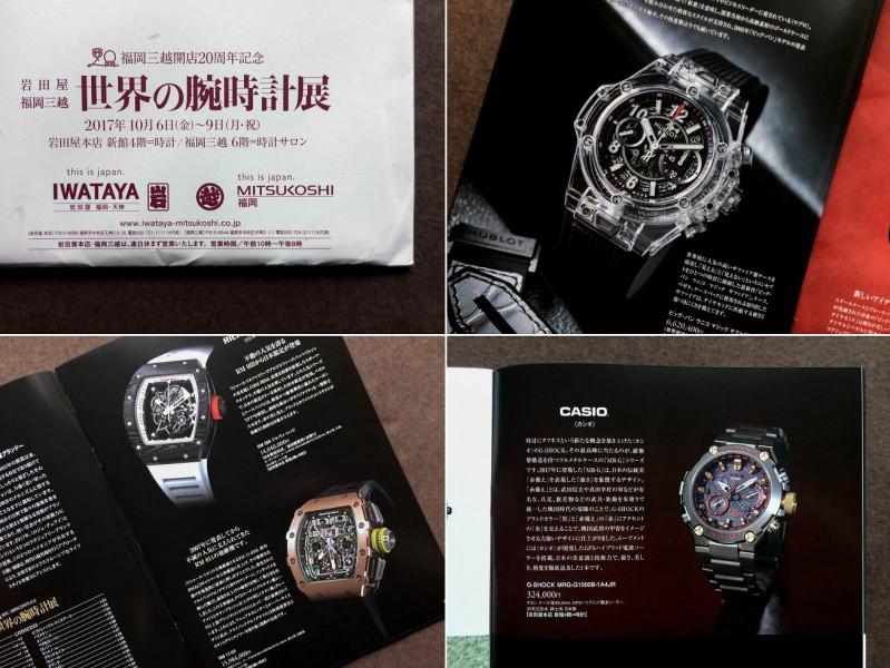 20th MITSUKOSHI WORLD WATCH FAIR 201710 2