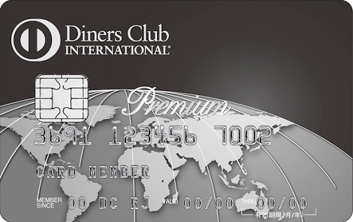 new diners premiumcard 201607