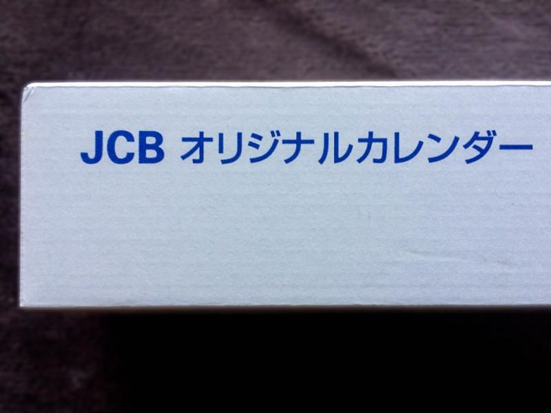 jcb calender 201612 1