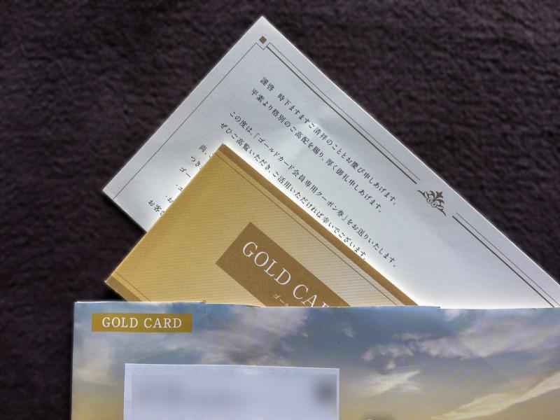 MI Gold Card Coupon 201703 2