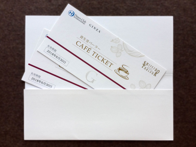 ginza diners shiseido parlour ticket 201706 2