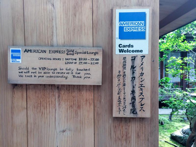amex kyoto lounge entokuin 201709 2
