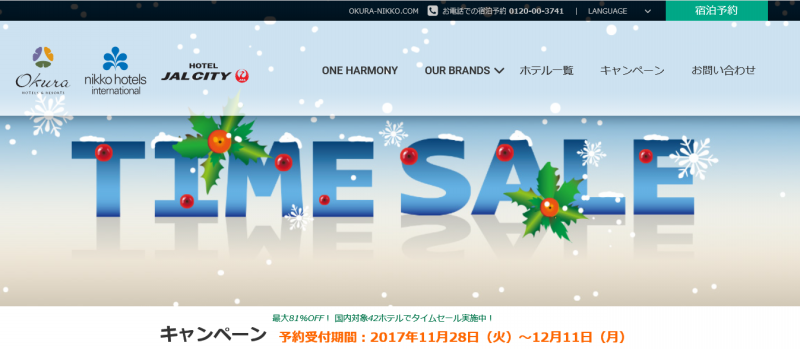 okura nikko time sale 201712 1
