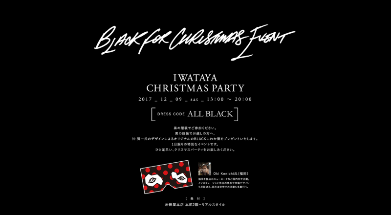 black for xmas event 201712 0