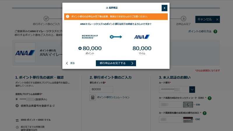 member ship reward plus 201801 3