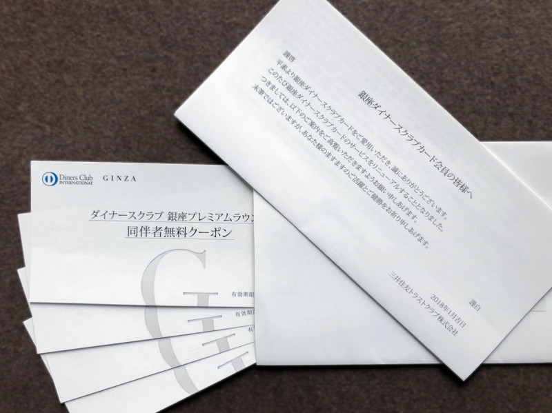 ginza diners puremium lounge ticket 201801 1