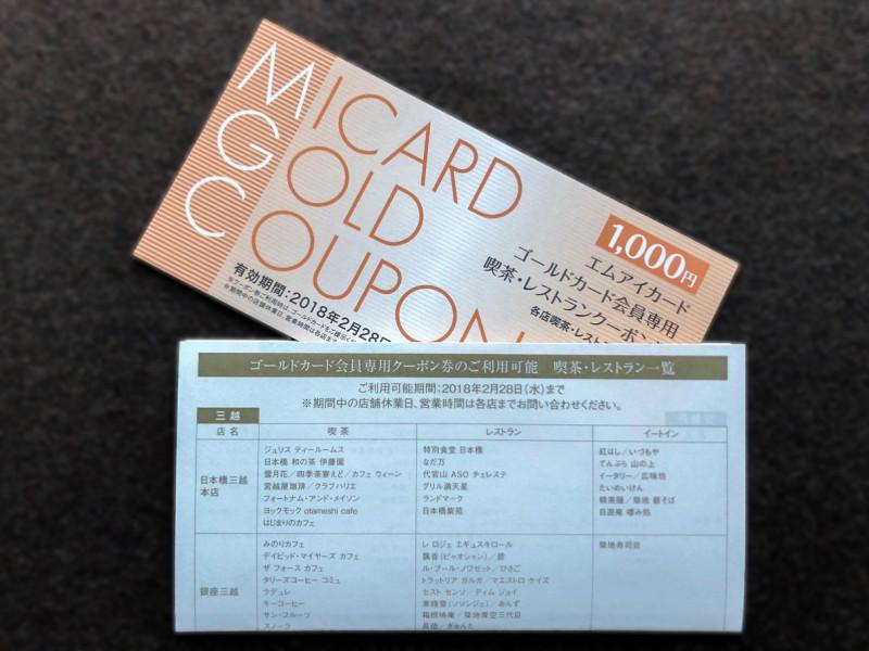 MI gold card coupon 201801 2