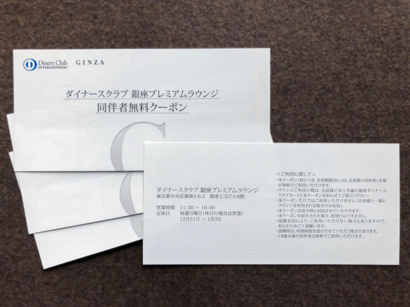 ginza diners puremium lounge ticket 201801 3