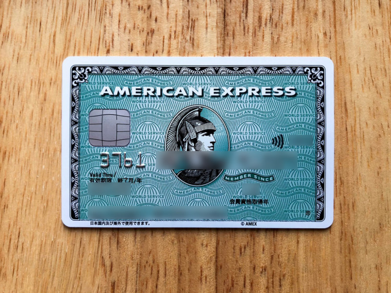 icchip amex green card 201802 2