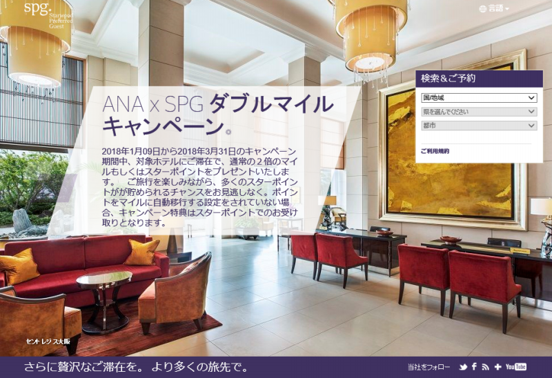 ana spg doublemaile campaign 201801-03 1