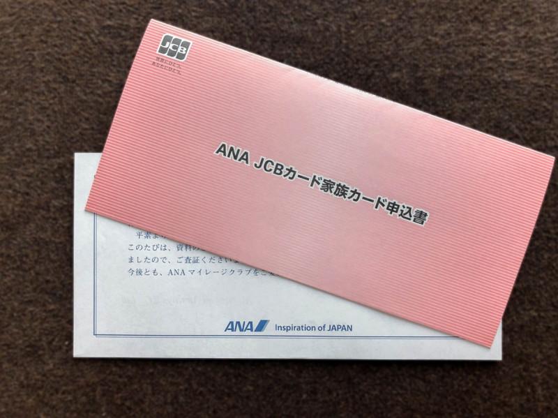 ana sfc kazoku card 201803 2