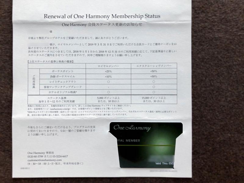 one harmony loyal member card 201803 2