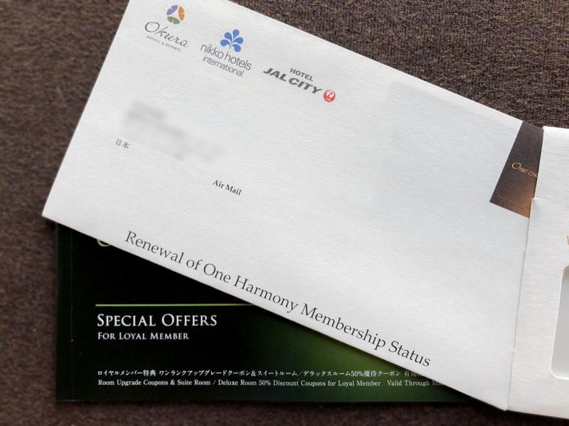 one harmony loyal member card 201803 1