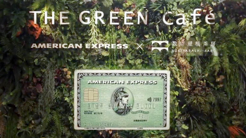 amex the green cafe 201803 1