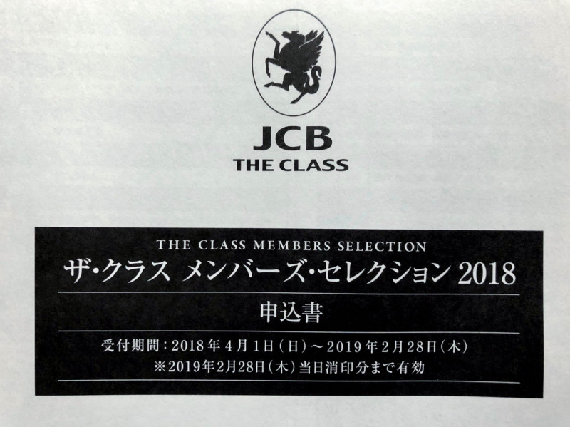 jcb the class members selection 201803 1