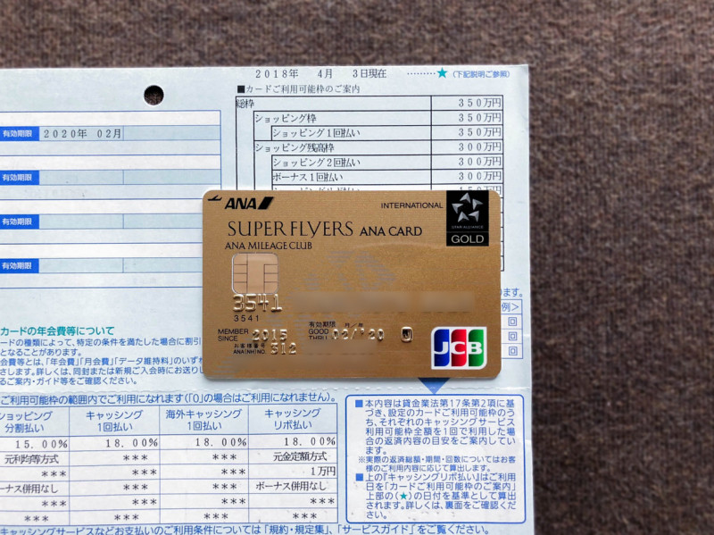 ana super flyers jcb gold card 201804 3