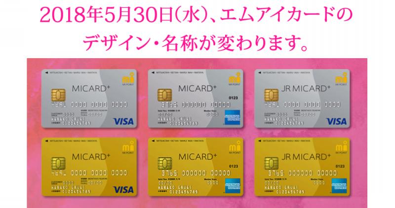 new micard 201805 1