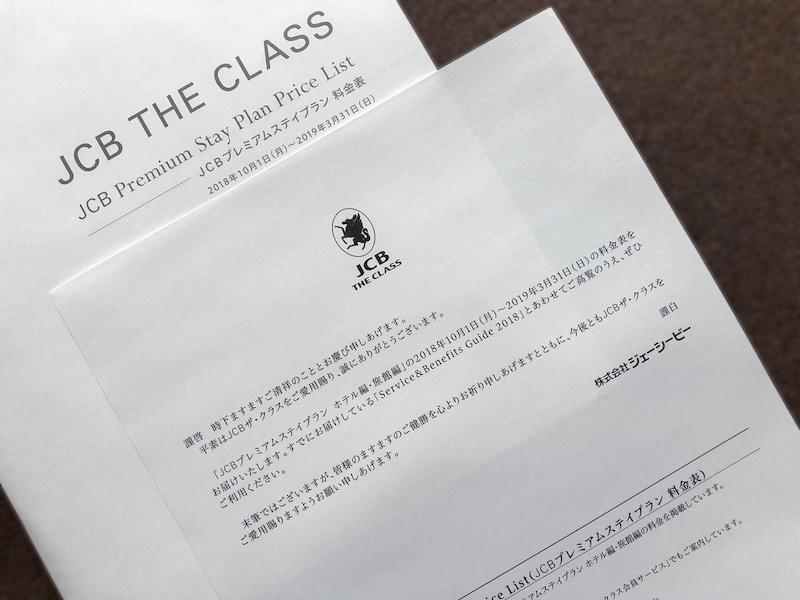 jcb the class 201809 2