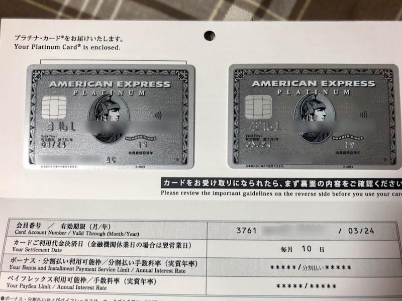 amex platinum card 201904 3