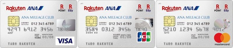 rakuten ana maileage club card silver