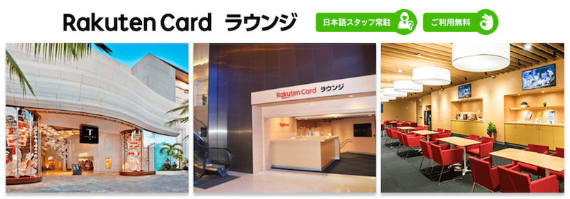 rakuten card hawaii lounge 201811 2