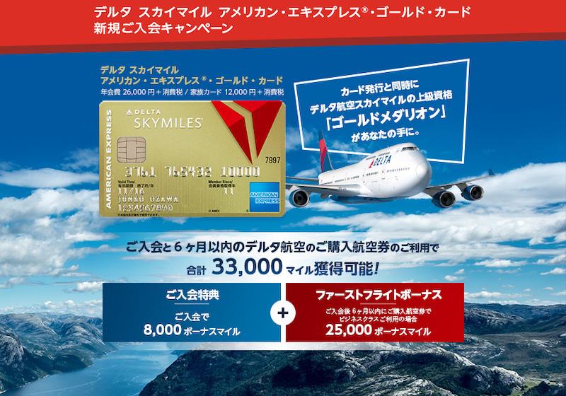 delta amex gold 33,000maile campaign top