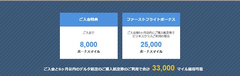 delta amex gold 3,3000maile campaign 201902 2