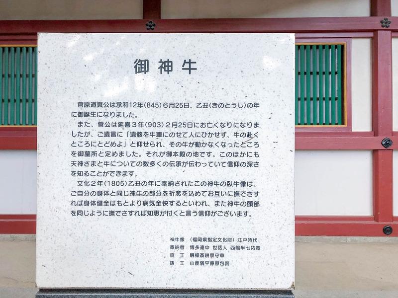 dazaifu tenmangu 201808 5