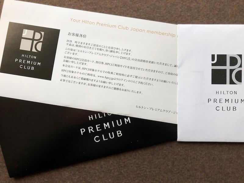 hilton premium club japan 201812 1
