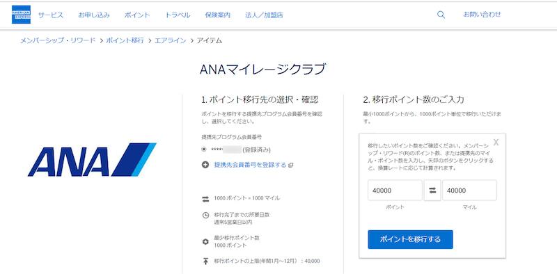 amex ana point 201902 1