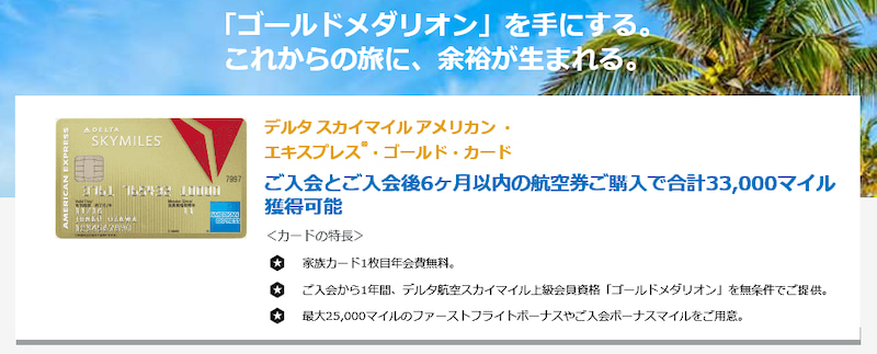 delta amex gold 3,3000maile campaign 201902 1