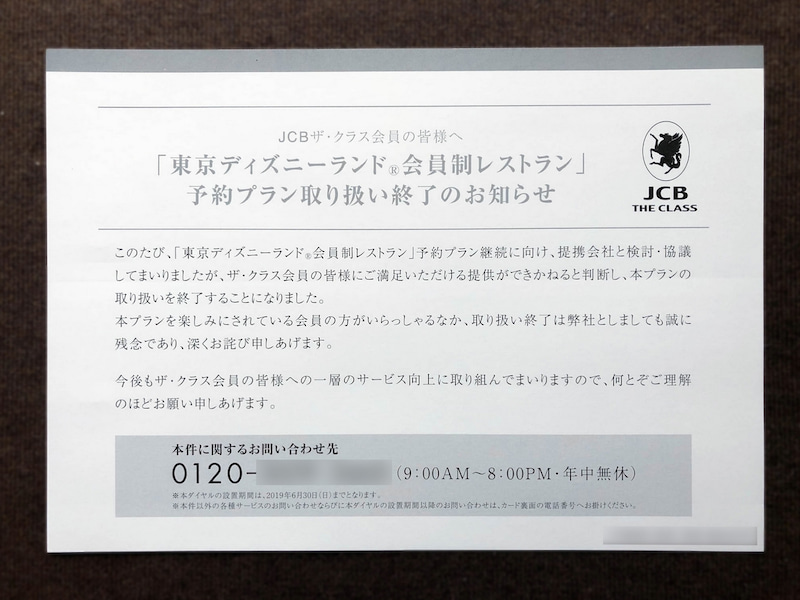 JCB The Class Members Selection club33 2019 3