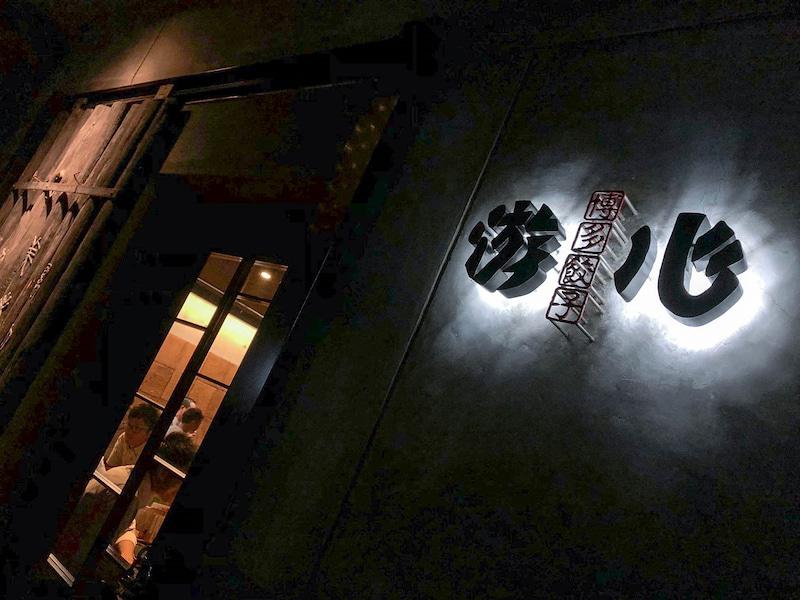 yushin 201807 1