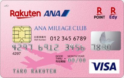 rakuten ana maileage club card visa pink