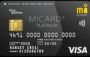 micard platinum visa