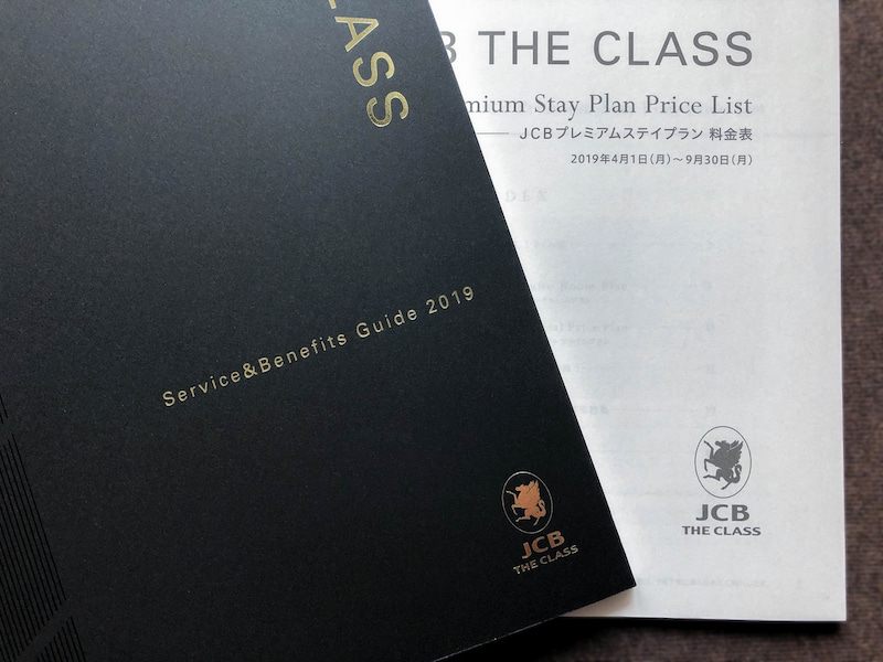 jcb the class service and benefits guide 2019 2