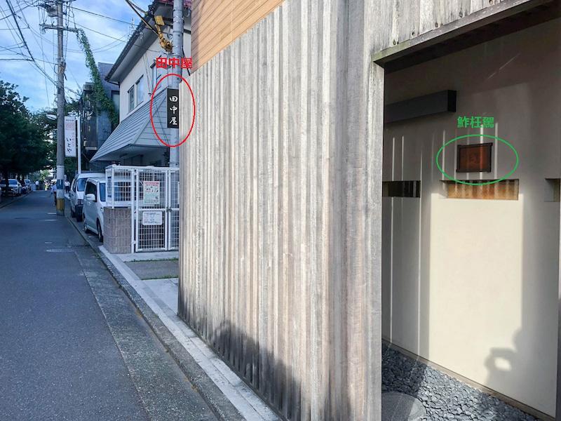 tanakaya 201906 1