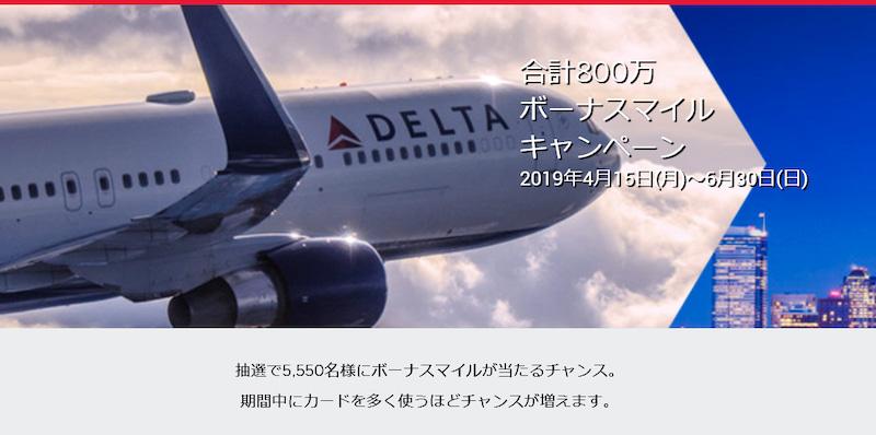delta amex card 8000000 mailes campaign 20190415-0630