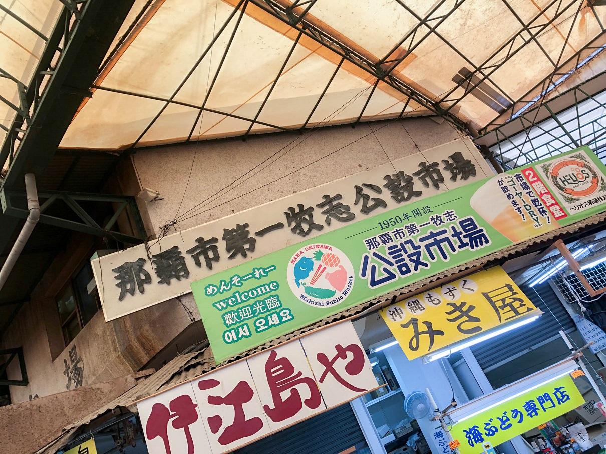 makishi kousetsu ichiba 201906 1