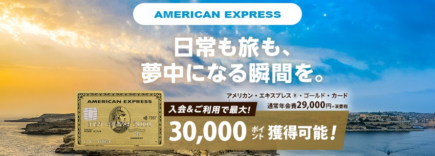 amex gold 30,000point campaign 2