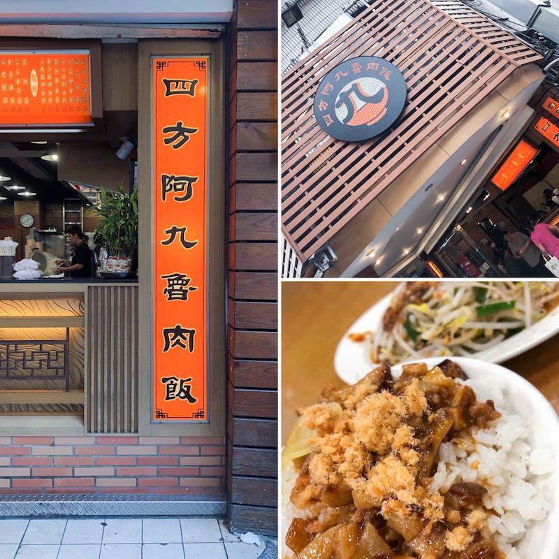 taipei foods 201907 4