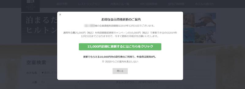 hilton premium club japan 201910 1