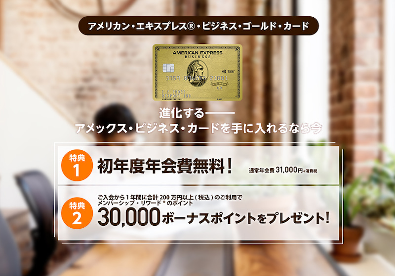 amex business gold card campaign