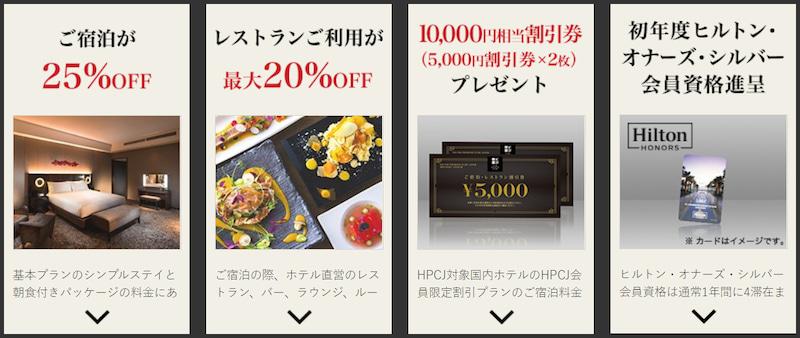 hilton premium club japan campaign 201910