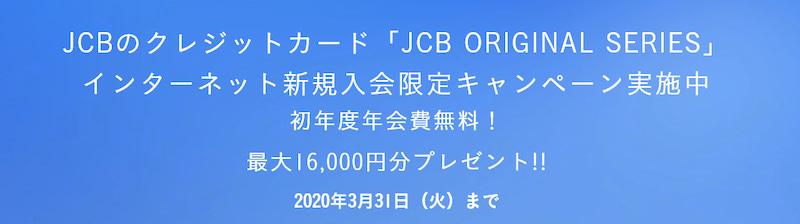 jcb 16,000 nyukai campaign