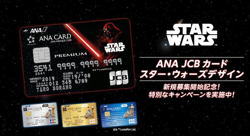 starwars ana jcb card 201911 1