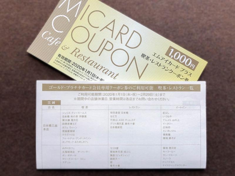 mi gold card coupon 201912 2