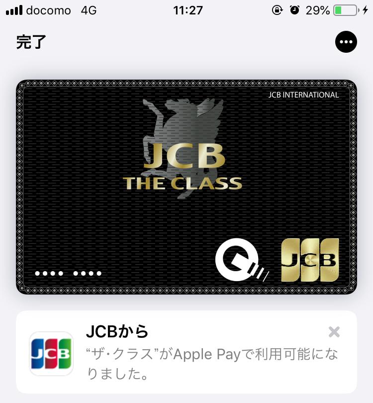 apple pay jcb the class 201908