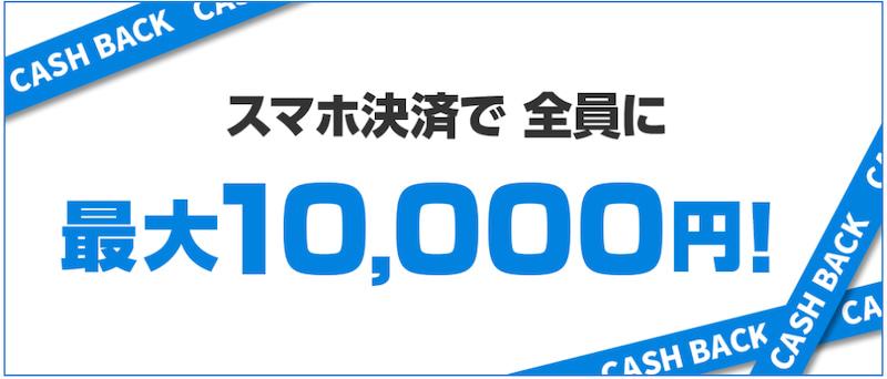jcb SP cash back campaign 201908